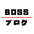BOSSブログ